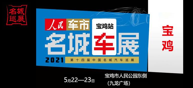 2021中国名城汽车巡展宝鸡站