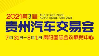 2021第三届贵州汽车交易会
