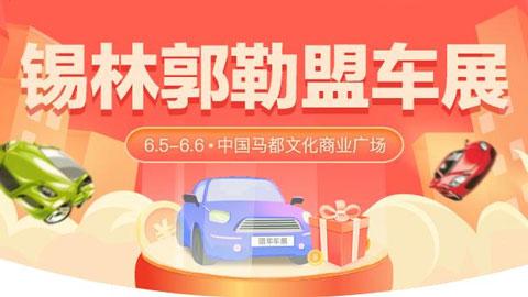 2021锡林郭勒盟第四届惠民团车节