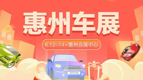 2021惠州广电端午汽车博览会