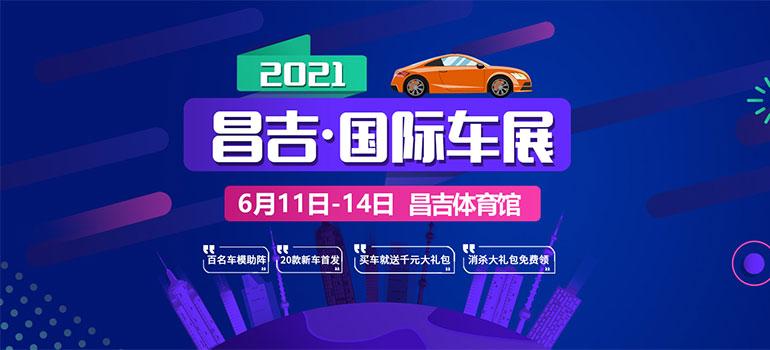 2021昌吉国际车展