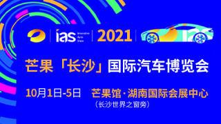 2021芒果「長沙」國際汽車博覽會暨新能源及智能汽車博覽會