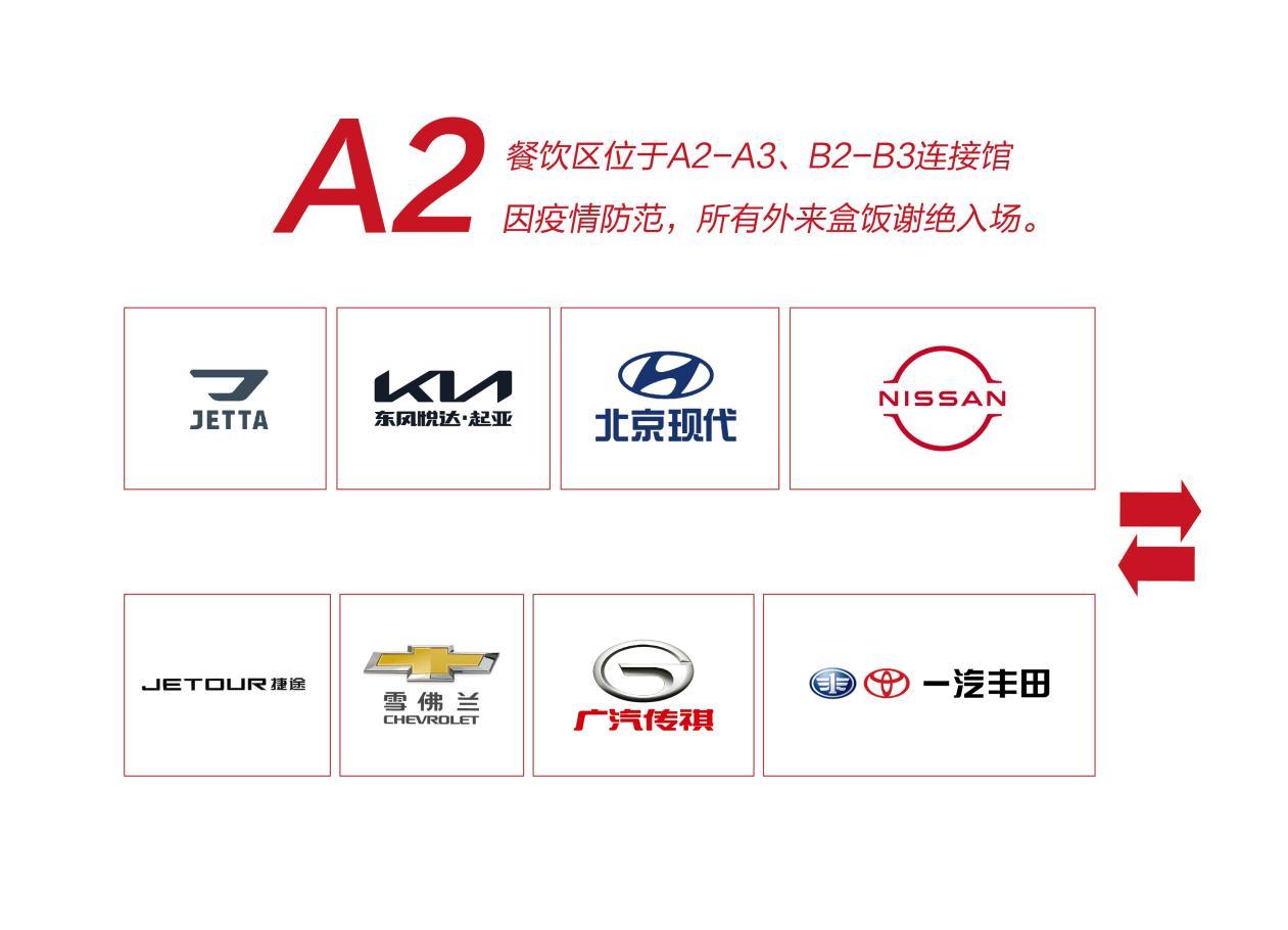 华中国际车展展位图