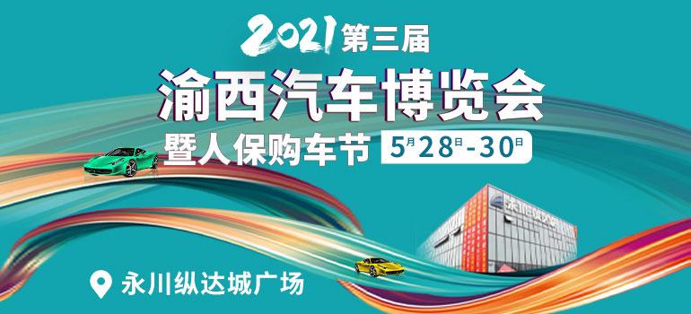 2021第三届渝西汽车博览会暨人保购车节