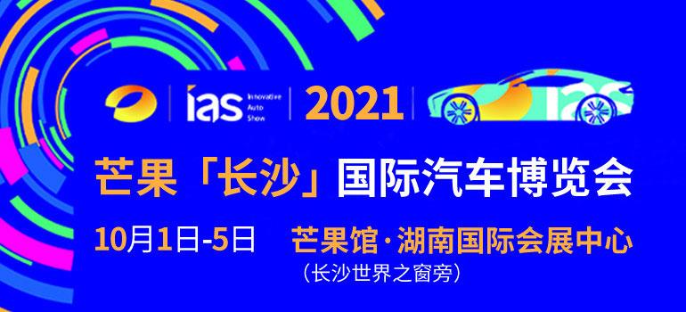 2021芒果「长沙」国际汽车博览会暨新能源及智能汽车博览会