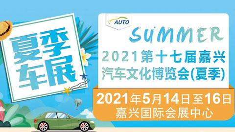 2021第十七届嘉兴汽车文化博览会(夏季)