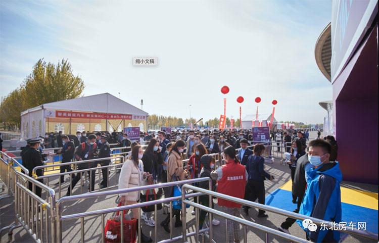 东北国际房车旅游产业博览会