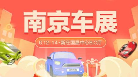 2021第四十四屆南京惠民車展
