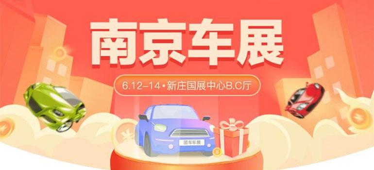 2021第四十四届南京惠民车展