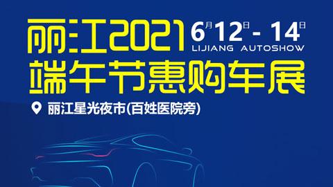 2021麗江端午節惠購車展