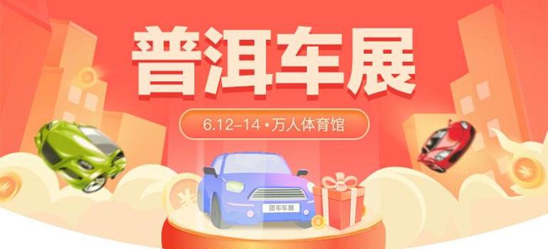 2021普洱端午车展