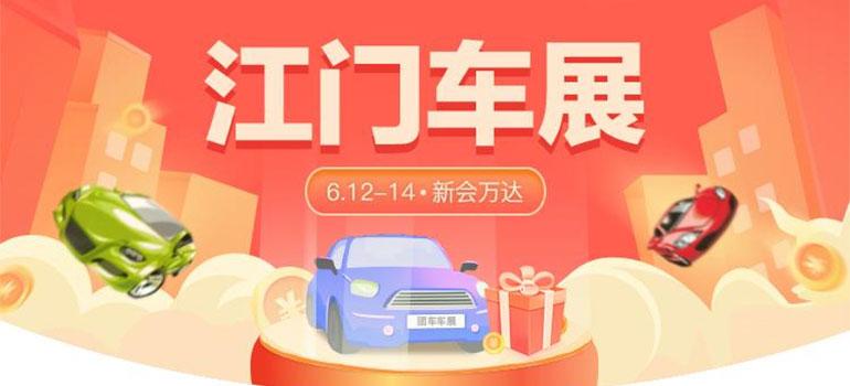 2021江门第二十二届惠民团车节