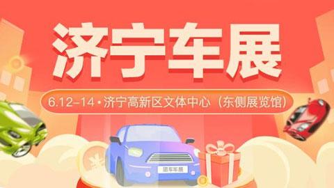 2021濟寧夏季惠民車展