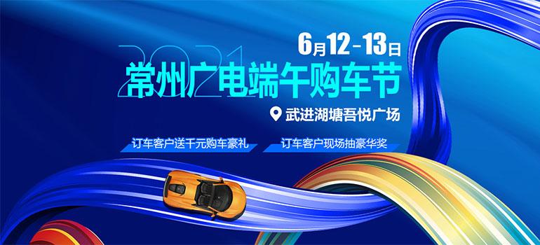 2021常州广电端午购车节