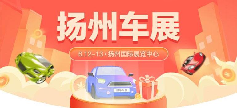 2021扬州端午惠民车展