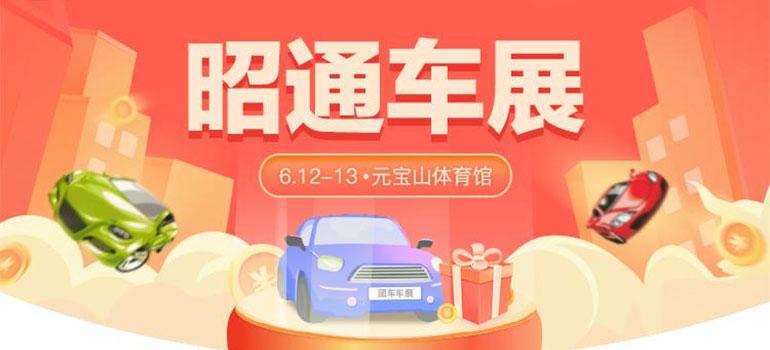"""2021第八届""""幸福昭通""""绿色公益汽车文化品牌展"""