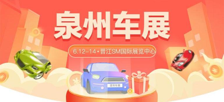 2021泉州(晋江)第七届惠民团车节