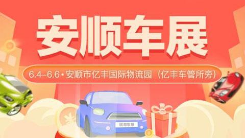 2021安顺夏季惠民车展