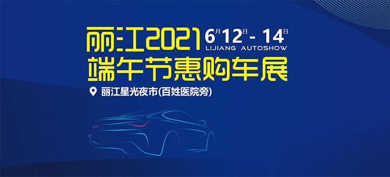 2021丽江端午节惠购车展