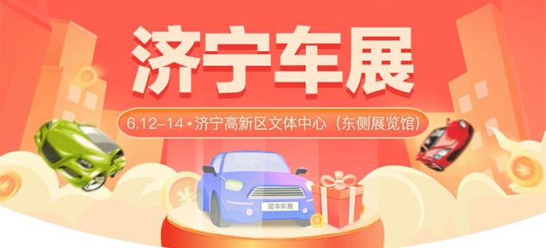 2021济宁夏季惠民车展