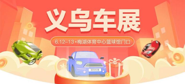 2021义乌第二十五届惠民团车节