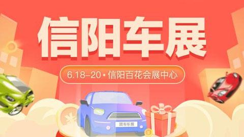 2021信阳618年中购车狂欢节