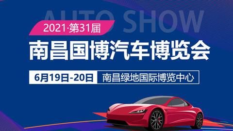 2021(第31届)南昌国博汽车博览会