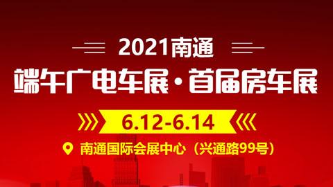 2021南通端午廣電車展暨首屆房車展
