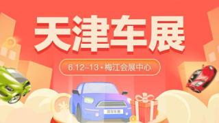 2021天津第27屆惠民團車節