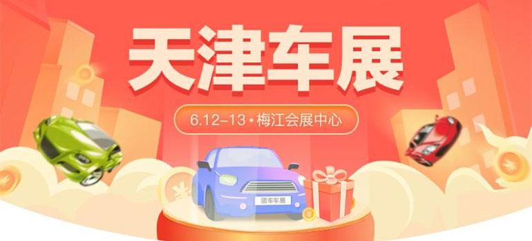 2021天津第27届惠民团车节