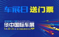 「車展日」邀您看車展 2021武漢華中國際車展門票限量搶