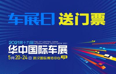 「车展日」邀您看车展 2021武汉华中国际车展门票限量抢