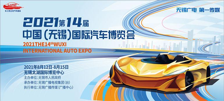 2021第14届中国(无锡)国际汽车博览会