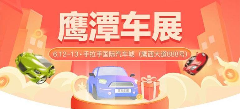 2021鹰潭市汽车下乡惠民车博会