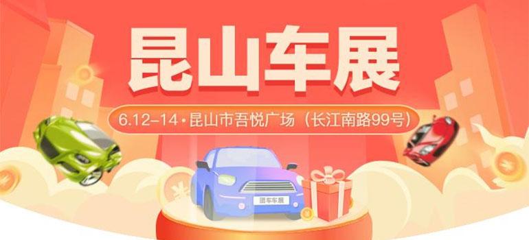 2021昆山第21届惠民车展