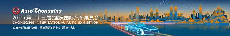 2021重庆国际汽车展览会