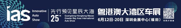 2020粤港澳国际车展