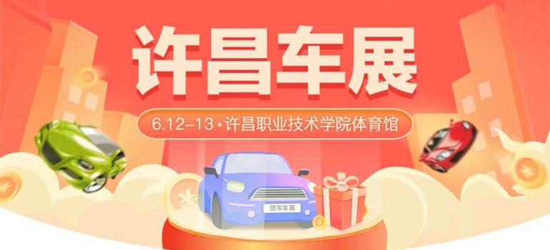 2021许昌第12届惠民团车节