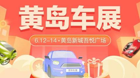 2021黃島惠民車展