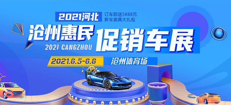 2021河北沧州惠民促销车展