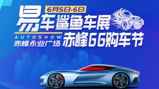 2021易车鲨鱼车展-赤峰66购车节