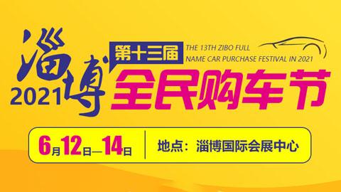 2021第十三屆中國淄博全民購車節
