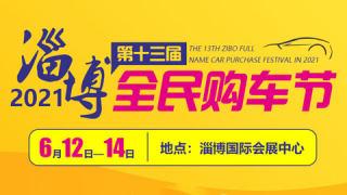 2021第十三届中国淄博全民购车节