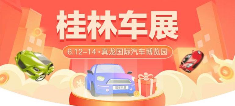 2021桂林第十届惠民团车节