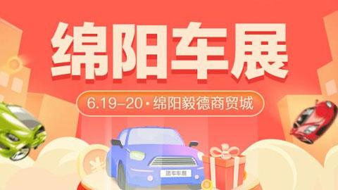 2021绵阳惠民团车节(6月)