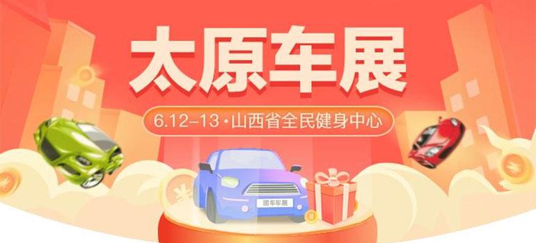 2021促销费·惠民生·全国汽车巡展-太原惠民团车节