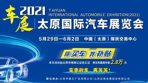 2021中國·太原國際汽車博覽會