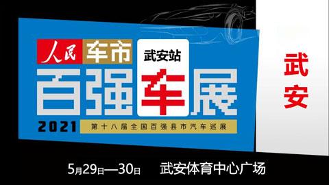 2021第十八届全国百强县汽车巡展武安站(5月)