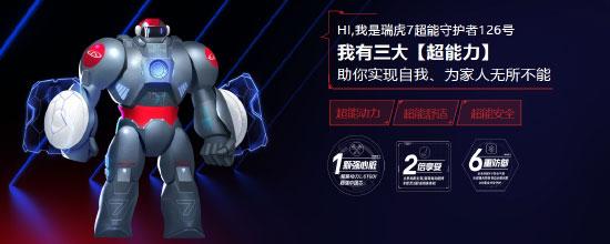 奇瑞瑞虎7超能版