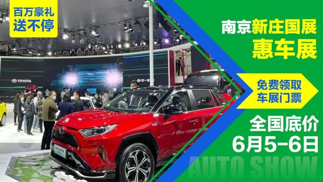 南京新庄车展